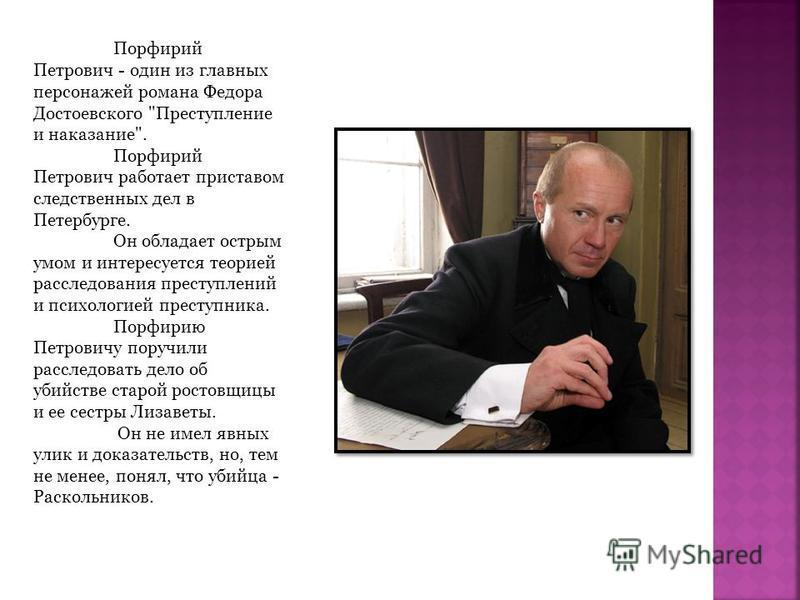 Порфирий Петрович - один из главных персонажей романа Федора Достоевского