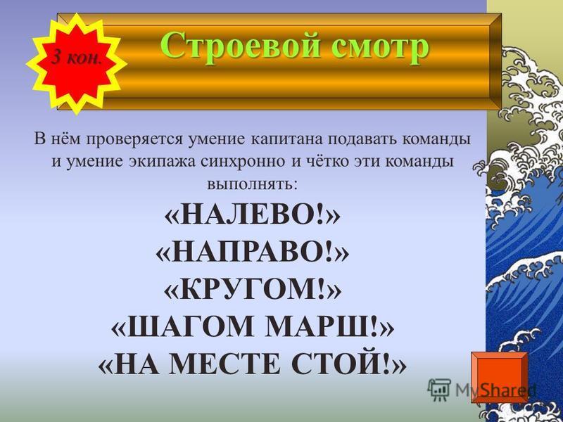 КАПИТАН ЛОЦМАН КОК СУДОВОЙ ВРАЧ МАТРОСЫ