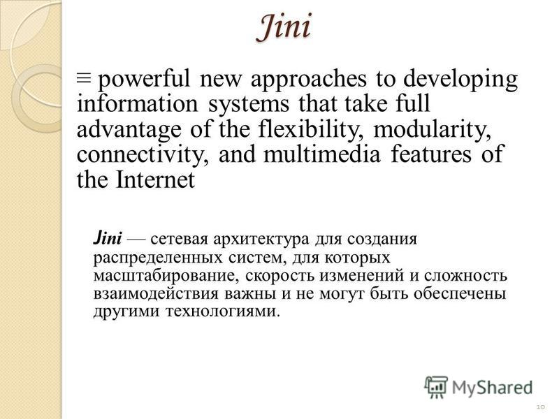 Jini powerful new approaches to developing information systems that take full advantage of the flexibility, modularity, connectivity, and multimedia features of the Internet J ini сетевая архитектура для создания распределенных систем, для которых ма