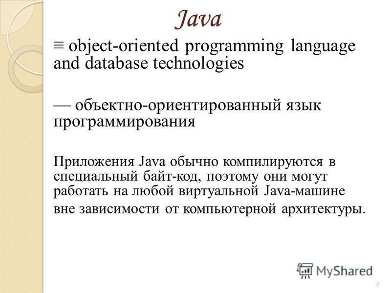 Java object-oriented programming language and database technologies объектно-ориентированный язык программирования Приложения Java обычно компилируются в специальный байт-код, поэтому они могут работать на любой виртуальной Java-машине вне зависимос