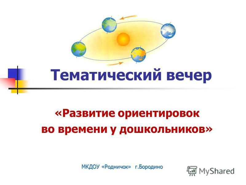Тематический вечер «Развитие ориентировок во времени у дошкольников» МКДОУ «Родничок» г.Бородино