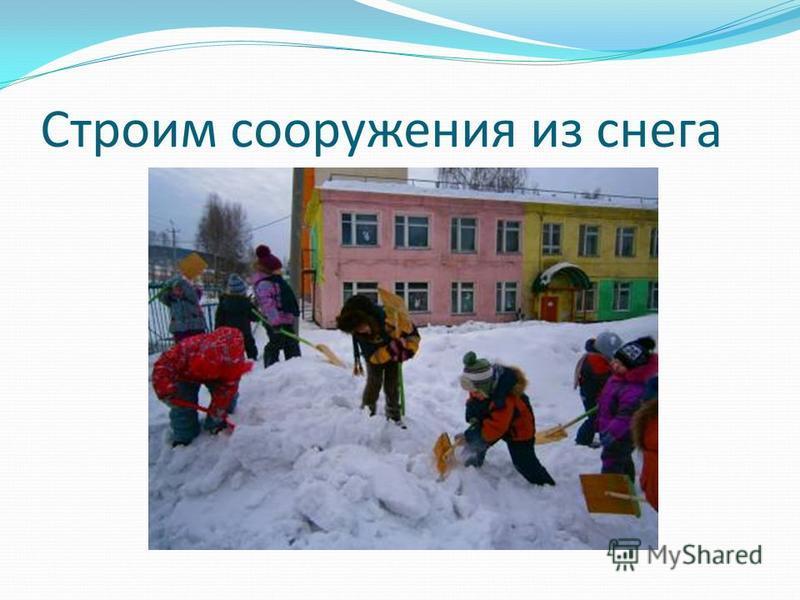 Строим сооружения из снега