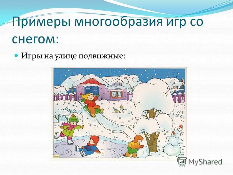 Примеры многообразия игр со снегом: Игры на улице подвижные: