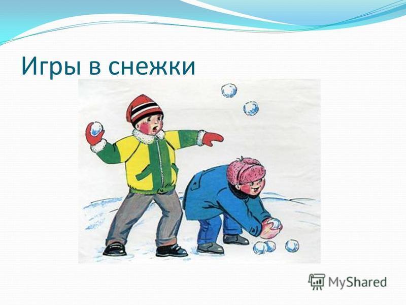 Игры в снежки