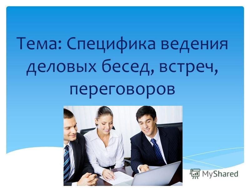 Тема: Специфика ведения деловых бесед, встреч, переговоров