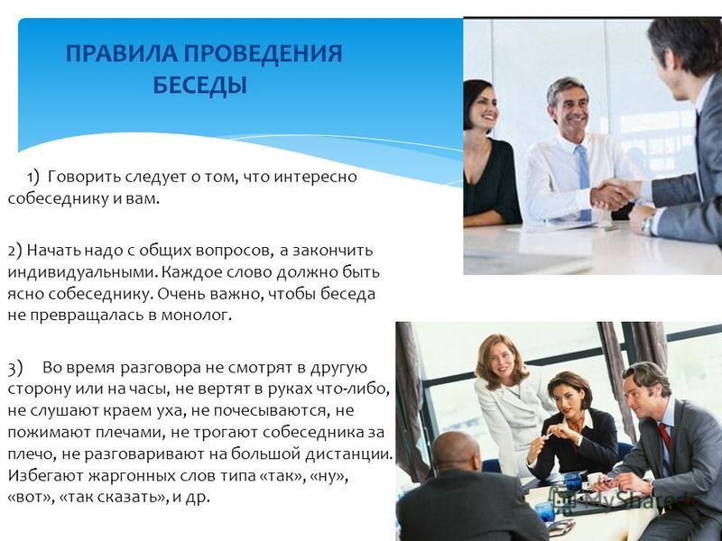 """Презентация на тему: """"Тема: Специфика ведения деловых бесед, встреч, переговоров."""". Скачать бесплатно и без регистрации."""