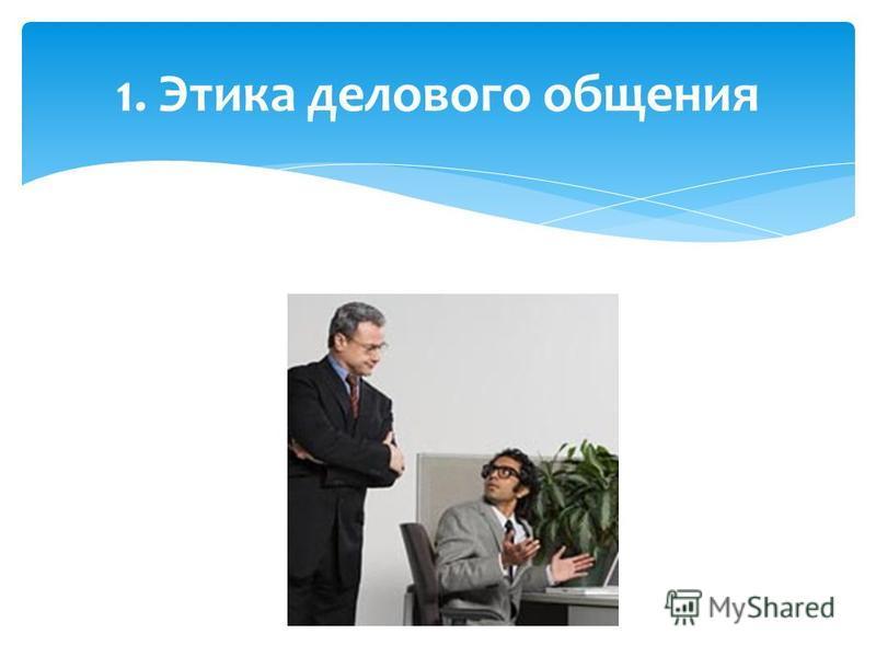 1. Этика делового общения