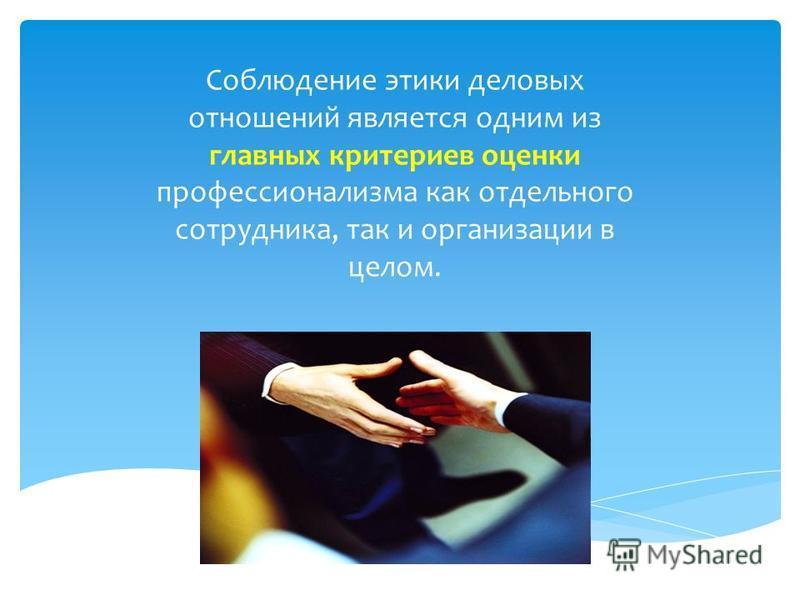 Соблюдение этики деловых отношений является одним из главных критериев оценки профессионализма как отдельного сотрудника, так и организации в целом.