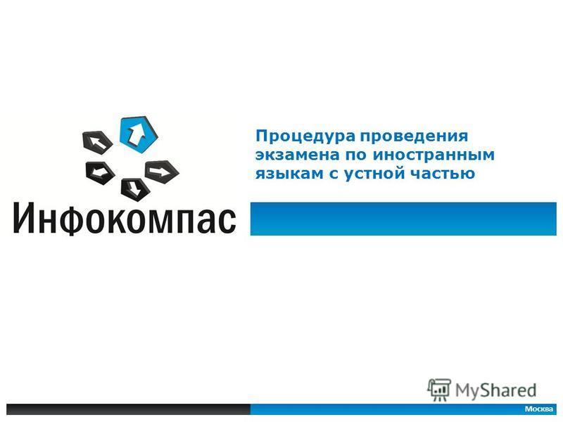Москва Процедура проведения экзамена по иностранным языкам с устной частью