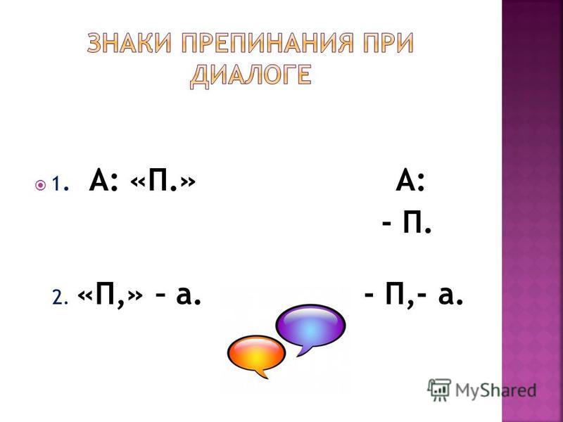 1. А: «П.» А: - П. 2. «П,» – а. - П,- а.