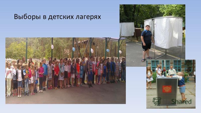 Выборы в детских лагерях