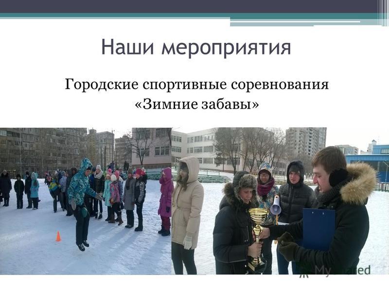 Наши мероприятия Городские спортивные соревнования «Зимние забавы»