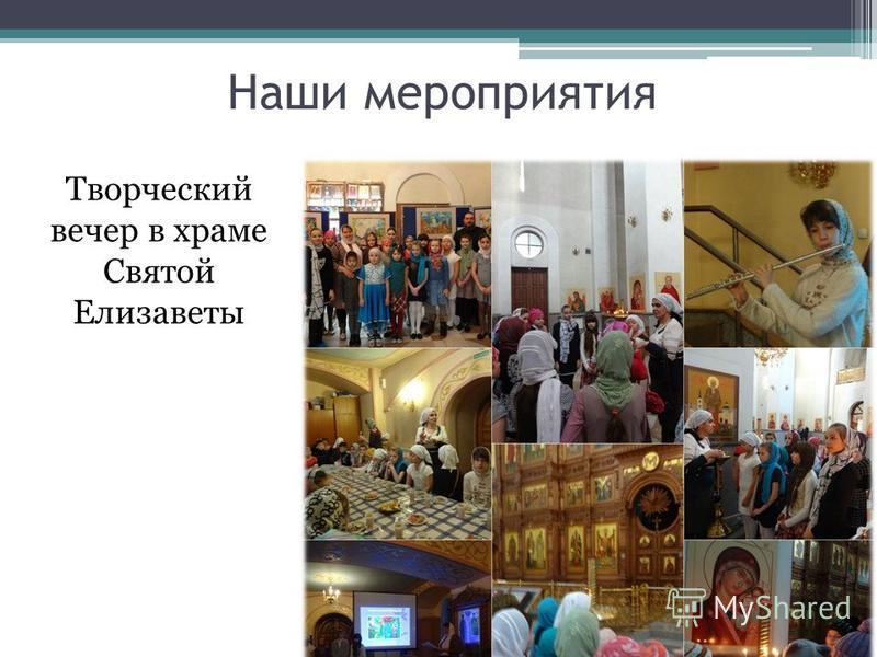 Наши мероприятия Творческий вечер в храме Святой Елизаветы