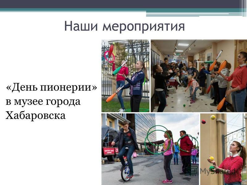 Наши мероприятия «День пионерии» в музее города Хабаровска