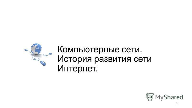 Компьютерные сети. История развития сети Интернет. 1