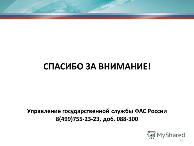 18 СПАСИБО ЗА ВНИМАНИЕ! Управление государственной службы ФАС России 8(499)755-23-23, доб. 088-300