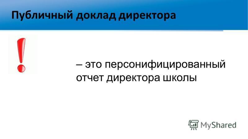 Публичный доклад директора – это персонифицированный отчет директора школы