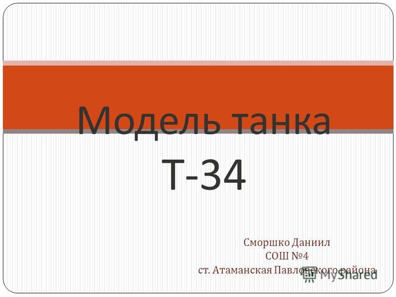 Модель танка Т -34 Сморшко Даниил СОШ 4 ст. Атаманская Павловского района