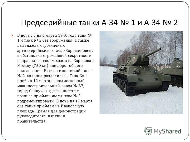 Предсерийные танки А -34 1 и А -34 2 В ночь с 5 на 6 марта 1940 года танк 1 и танк 2 без вооружения, а также два тяжёлых гусеничных артиллерийских тягача « Ворошиловец » в обстановке строжайшей секретности направились своим ходом из Харькова в Москву