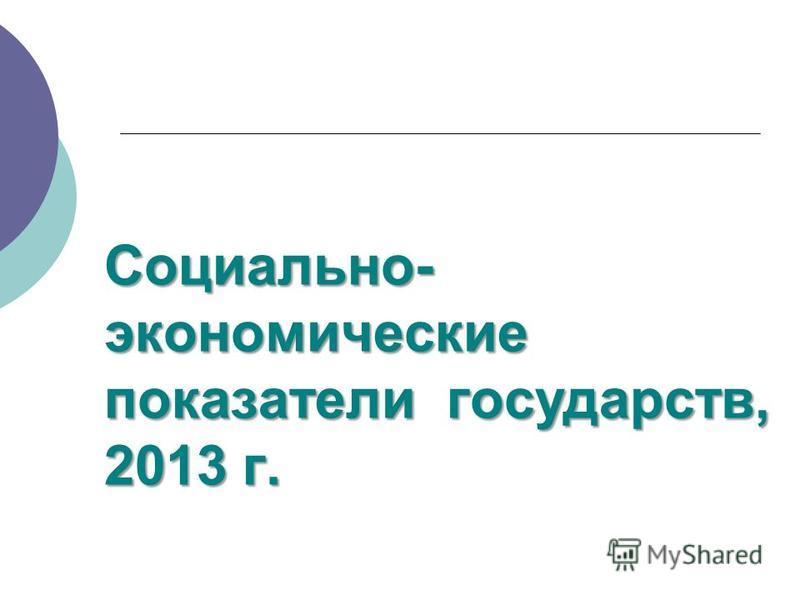 Социально- экономические показатели государств, 2013 г.