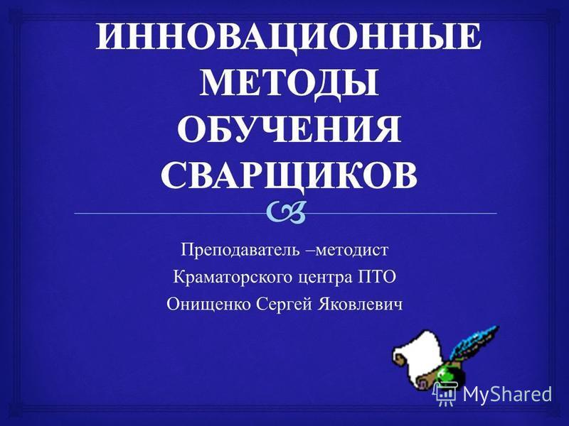 Преподаватель – методист Краматорского центра ПТО Онищенко Сергей Яковлевич