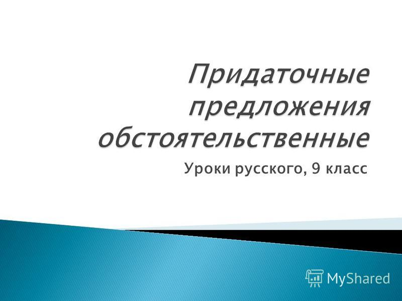 Уроки русского, 9 класс