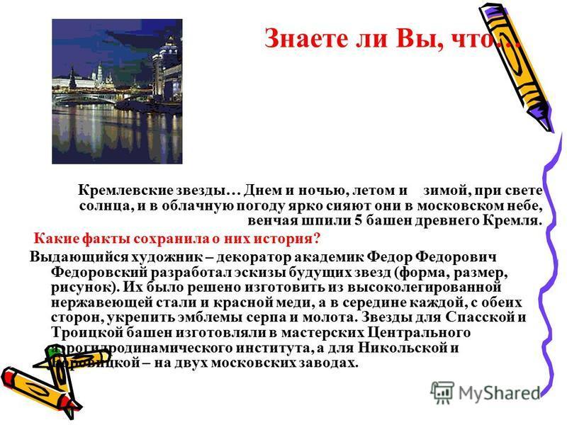 Знаете ли Вы, что… Кремлевские звезды… Днем и ночью, летом и зимой, при свете солнца, и в облачную погоду ярко сияют они в московском небе, венчая шпили 5 башен древнего Кремля. Какие факты сохранила о них история? Выдающийся художник – декоратор ака