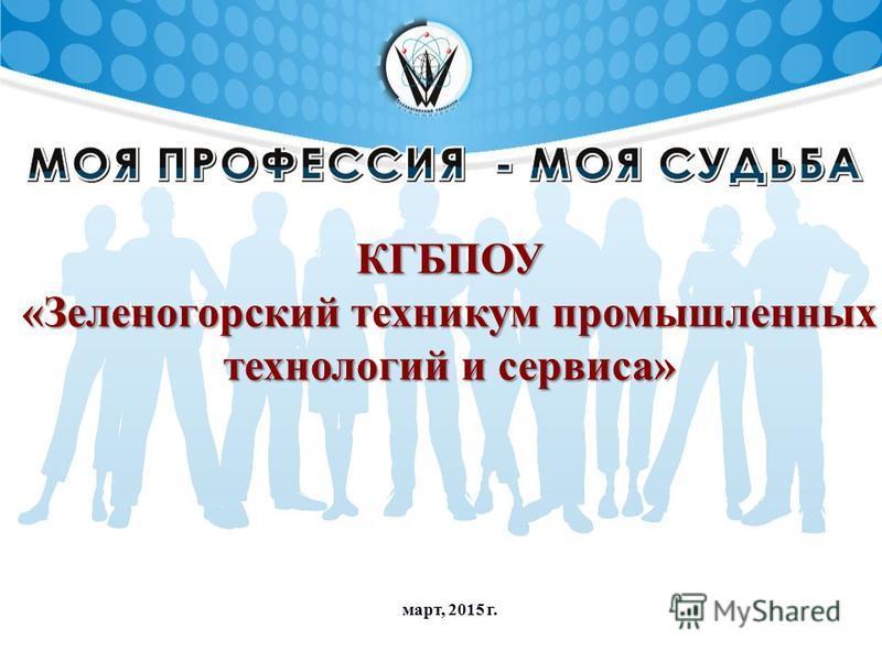 март, 2015 г. КГБПОУ «Зеленогорский техникум промышленных технологий и сервиса»