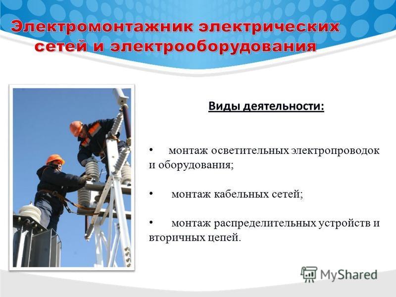 Виды деятельности: монтаж осветительных электропроводок и оборудования; монтаж кабельных сетей; монтаж распределительных устройств и вторичных цепей.