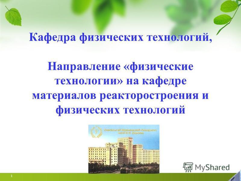 1 Кафедра физических технологий, Направление «физические технологии» на кафедре материалов реакторостроения и физических технологий