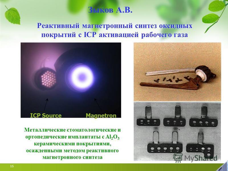 15 Реактивный магнетронный синтез оксидных покрытий с ICP активацией рабочего газа Металлические стоматологические и ортопедические имплантаты с Al 2 O 3 керамическими покрытиями, осажденными методом реактивного магнетронного синтеза ICP SourceMagnet