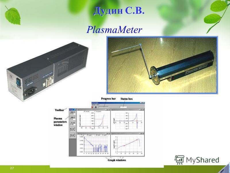 27 Дудин С.В. PlasmaMeter