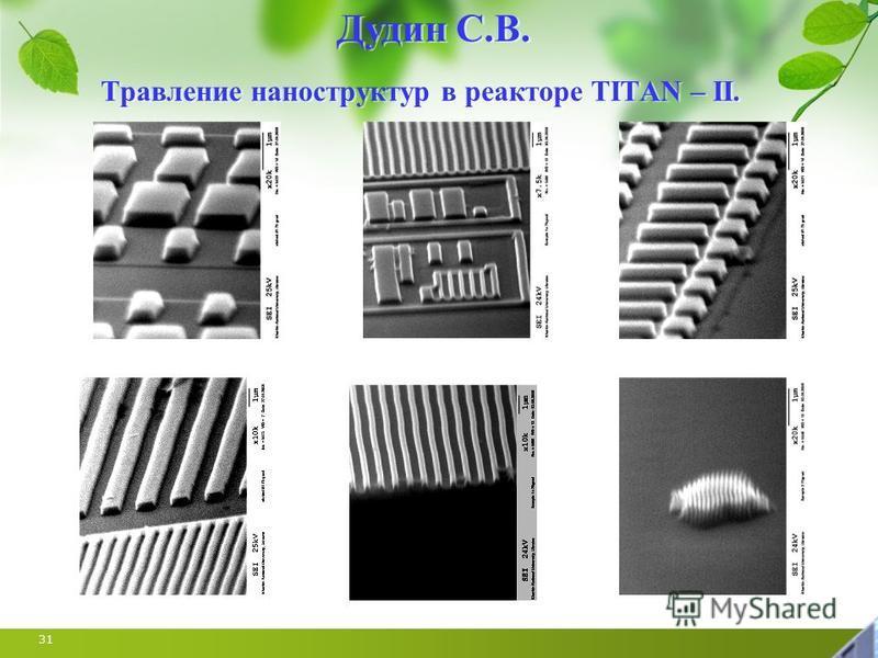 31 Травление наноструктур в реакторе TITAN – II. Дудин С.В.