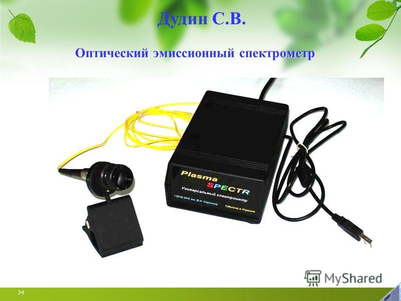 34 Оптический эмиссионный спектрометр Дудин С.В.