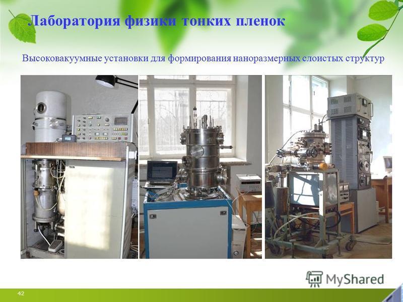 42 Лаборатория физики тонких пленок Высоковакуумные установки для формирования наноразмерных слоистых структур