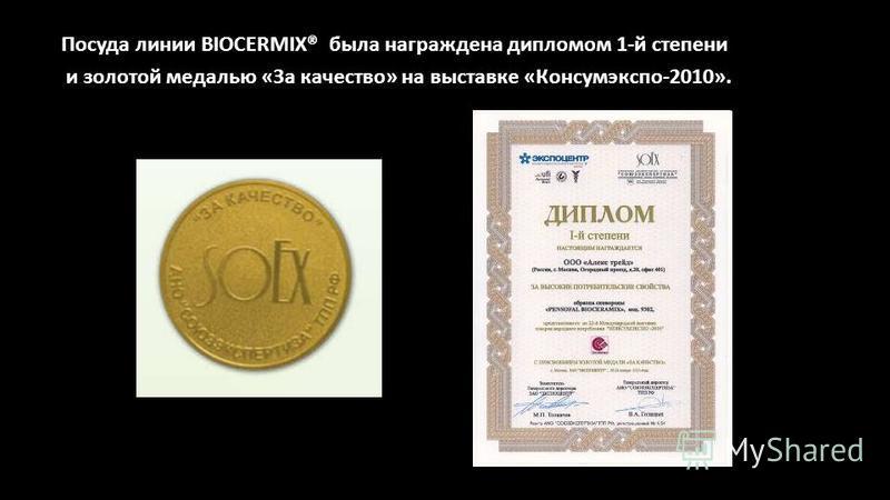 Посуда линии BIOCERMIX® была награждена дипломом 1-й степени и золотой медалью «За качество» на выставке «Консумэкспо-2010».