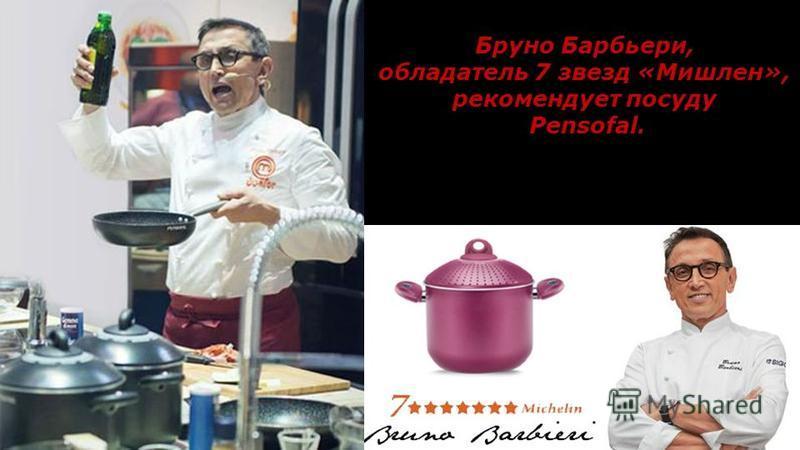 Бруно Барбьери, обладатель 7 звезд «Мишлен», рекомендует посуду Pensofal.