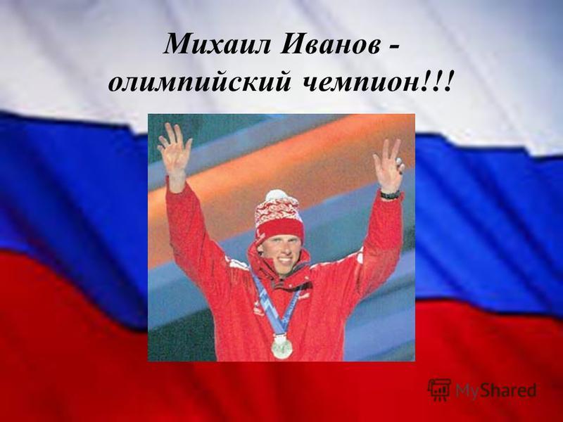 Михаил Иванов - олимпийский чемпион!!!