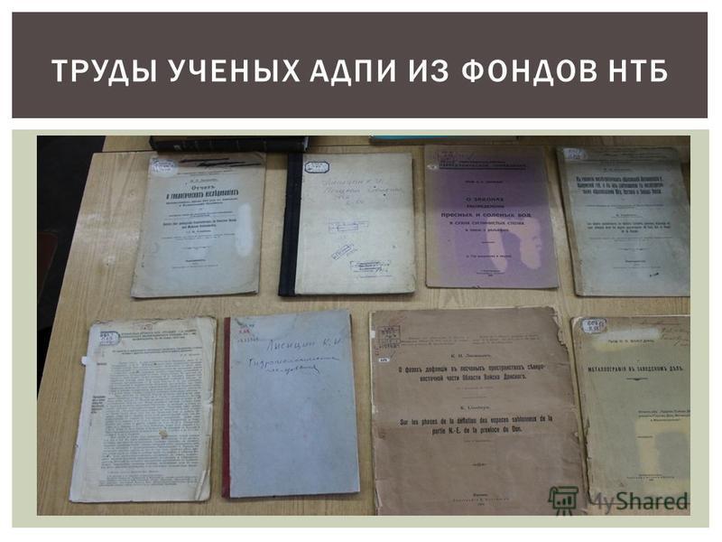ТРУДЫ УЧЕНЫХ АДПИ ИЗ ФОНДОВ НТБ