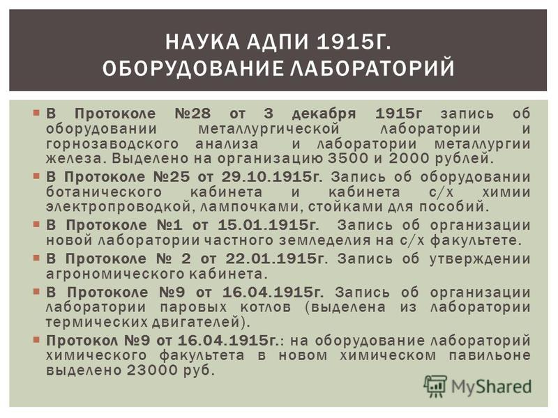 В Протоколе 28 от 3 декабря 1915 г запись об оборудовании металлургической лаборатории и горнозаводского анализа и лаборатории металлургии железа. Выделено на организацию 3500 и 2000 рублей. В Протоколе 25 от 29.10.1915 г. Запись об оборудовании бота
