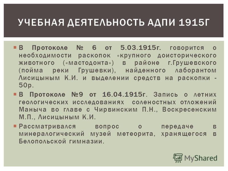 В Протоколе 6 от 5.03.1915 г. говорится о необходимости раскопок «крупного доисторического животного («мастодонта») в районе г.Грушевского (пойма реки Грушевки), найденного лаборантом Лисицыным К.И. и выделении средств на раскопки - 50 р. В Протоколе