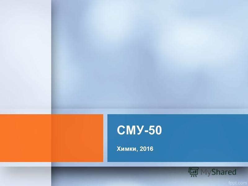 СМУ-50 Химки, 2016