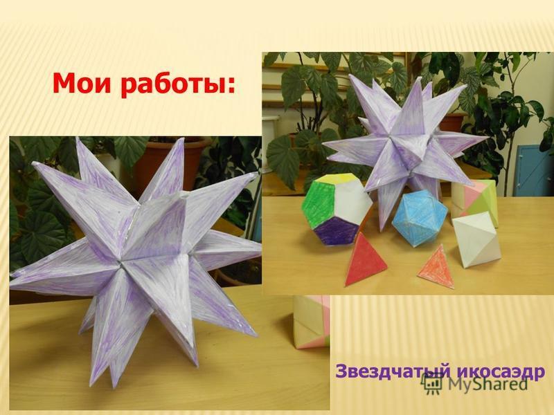 Мои работы: Звездчатый икосаэдр
