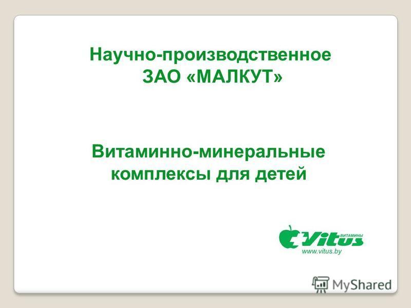 Витаминно-минеральные комплексы для детей Научно-производственное ЗАО «МАЛКУТ»
