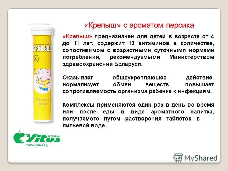 «Крепыш» с ароматом персика «Крепыш» предназначен для детей в возрасте от 4 до 11 лет, содержит 13 витаминов в количестве, сопоставимом с возрастными суточными нормами потребления, рекомендуемыми Министерством здравоохранения Беларуси. Оказывает обще