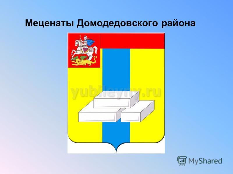Меценаты Домодедовского района