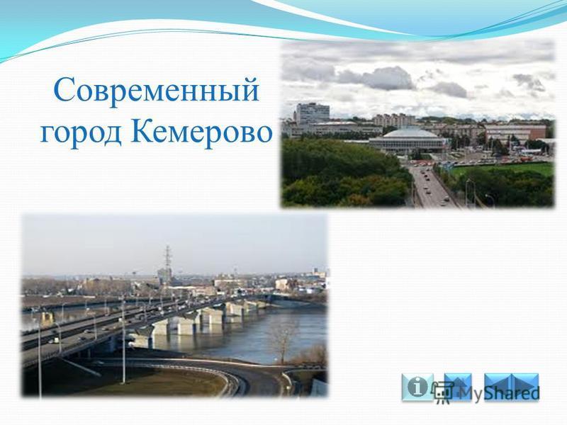 История нашего края Город Кемерово - село Щегловка