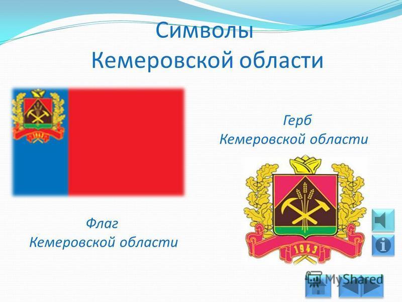 Современный город Кемерово