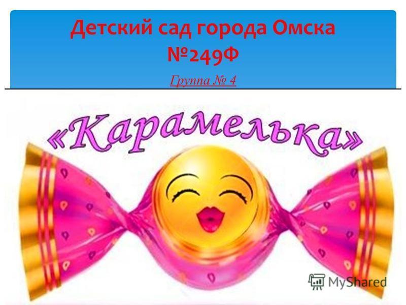 Детский сад города Омска 249Ф Группа 4