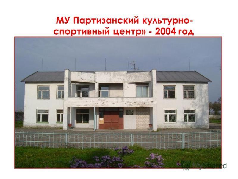 МУ Партизанский культурно- спортивный центр» - 2004 год